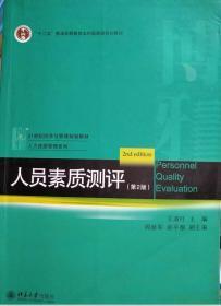 人员素质测评(第2版)