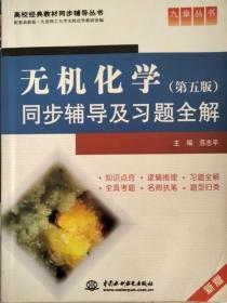 无机化学(第5版)同步辅导及习题全解