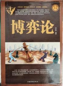 博弈论——博弈论的诡计具体应用经商谈判经济学基础入门 刘庆财全套4册
