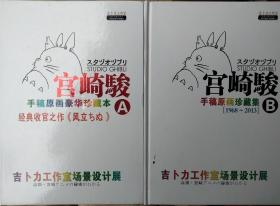 宫崎骏手稿原画珍藏集A卷+B卷共俩册 9787883720553