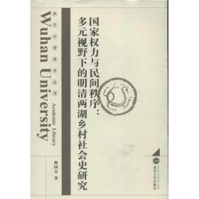 国家权力与民间秩序:多元视野下的明清两湖乡村社会史研究