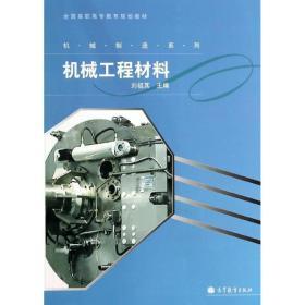 【新华书店】机械工程材料9787040343335高等教育出版社
