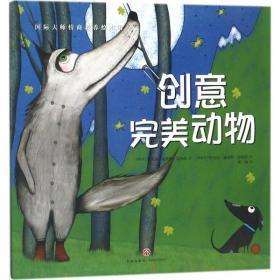 【新华书店】靠前大师情商教养绘本馆?创意完美动物