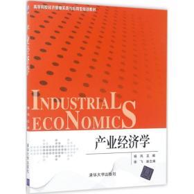 【新华书店】产业经济学