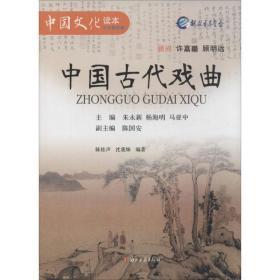 【新华书店】中国古代戏曲