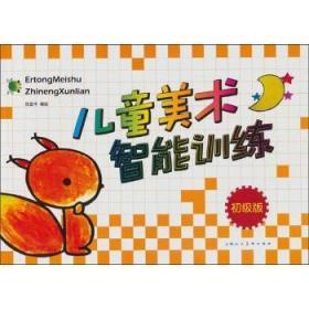 【新华书店】儿童美术智能训练初级版9787532277322上海人民美术出版社
