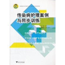 【新华书店】传染病护理案例与同步训练9787308095150浙江大学出版社