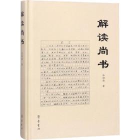 【新华书店】解读尚书