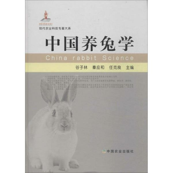 现代农业科技专著大系:中国养兔学