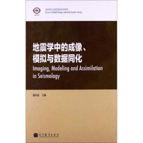 【新华书店】地震学中的成像、模拟与数据同化9787040343410高等教育出版社