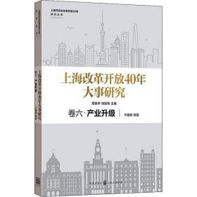 【新华书店】上海改革开放40年大事研究 卷6·产业升级