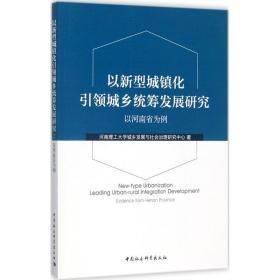 【新华书店】以新型城镇化  城乡统筹发展研究:以河南省为例