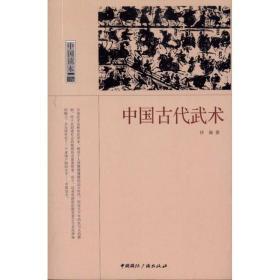【新华书店】中国古代武术