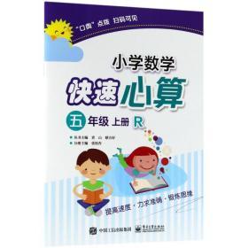 【新华书店】小学数学快速心算(R)(5年级.上册)
