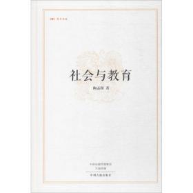 【新华书店】社会与教育