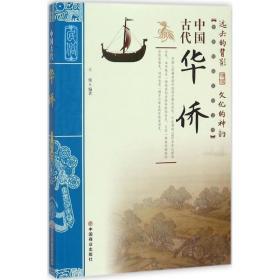 【新华书店】中国古代华侨