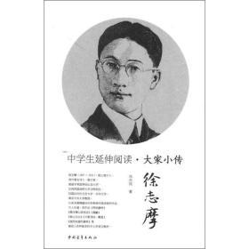【新华书店】徐志摩9787515310640中国青年出版社