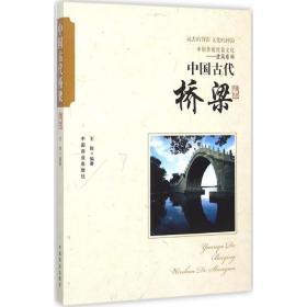 【新华书店】中国古代桥梁