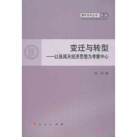【新华书店】变迁与转型:以*经济思想为考察中心