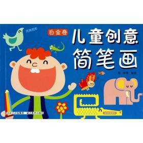【新华书店】完美图库/儿童创意简笔画/白金卷