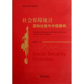 【新华书店】社会保障统计国际比较与中国建构9787514115727经济科学出版社