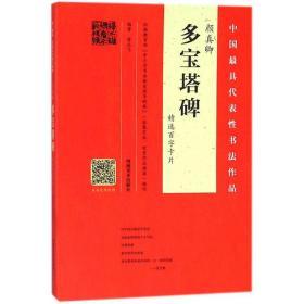 【新华书店】颜真卿《多宝塔碑》精 百字卡片