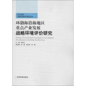 【新华书店】环渤海沿海地区重点产业发展战略环境评价研究