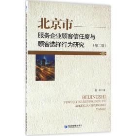 【新华书店】北京市服务企业顾客信 度与顾客 择行为研究(D2版)
