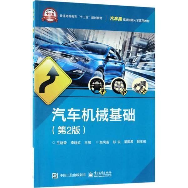 汽车机械基础(第2版)