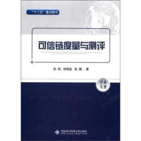 【新华书店】可信链度量与测评9787560626949西安电子科技大学出版社