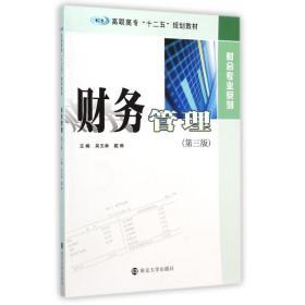 """财务管理(第三版)/高职高专""""十二五""""规划教材·财会专业系列"""