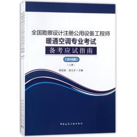 【新华书店】(2018)全国勘察设计注册公用设备   暖通空调专业  备 应 宝典