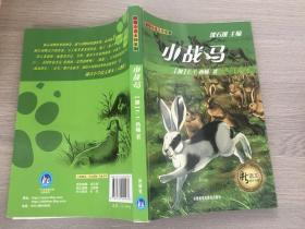 新语文课外书屋·动物小说大师系列:小战马