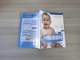 冯德全早教方案6:0-3岁婴幼儿家长指导手册6