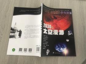 少年时·2030:太空漫游/小多童书
