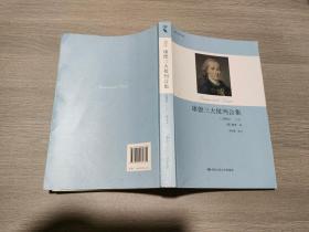 康德三大批判合集(注释版)下卷