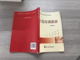 入党培训教材(2007年)