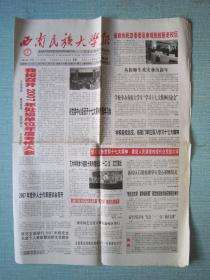 云南普报——西南民族大学报 2007.12.20日