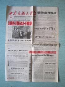云南普报——西南民族大学报 2008.4.10日