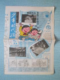 云南普报——少年时代报 1998.4.18日
