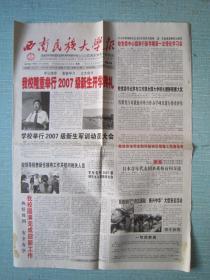 云南普报——西南民族大学报 2007.9.20日