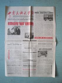 云南普报——西南民族大学报 2007.12.1日