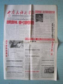 云南普报——西南民族大学报 2007.11.20日