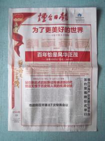152、烟台日报 2021年7月1日 两开十六版彩印 为了更美好的世界