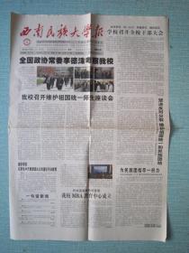 云南普报——西南民族大学报 2008.4.1日