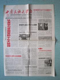云南普报——西南民族大学报 2007.11.1日