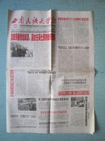 云南普报——西南民族大学报 2007.12.10日