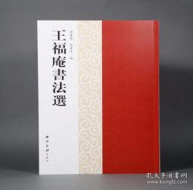 王福庵书法选  正版新书