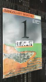 江苏画刊1995.1