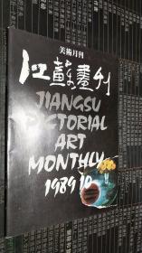 江苏画刊1989.10总106期